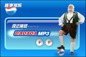 Pepsi-DaDaDa-CN