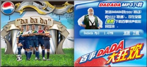 Pepsi-DaDaDa