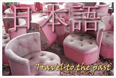 Japan - Reise in die Vergangenheit