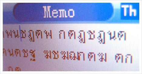 NEX-310i-Memo